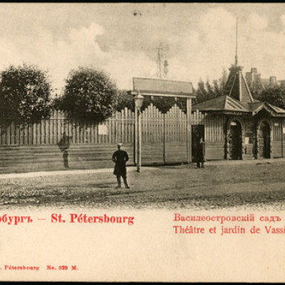 Василеостровский сад и театр 1900-1917, источник фото: Wikimedia Commons