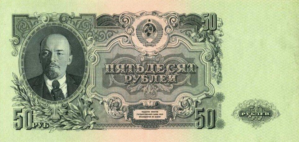 Банкнота в 50 рублей, СССР, 1947 г. (Wikimedia Commons)