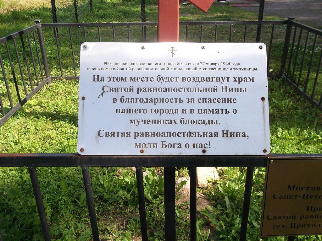 Табличка на православном кресте, осталась как память о строительстве. Фото: Martsabus (Wikimedia Commons)