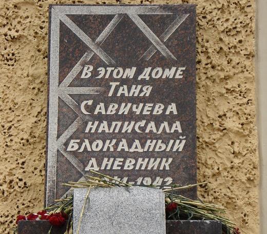 Мемориальная доска, установленная на доме, где жила Таня,  источник фото: Wikimedia Commons Автор:  Mikhail Gruznov