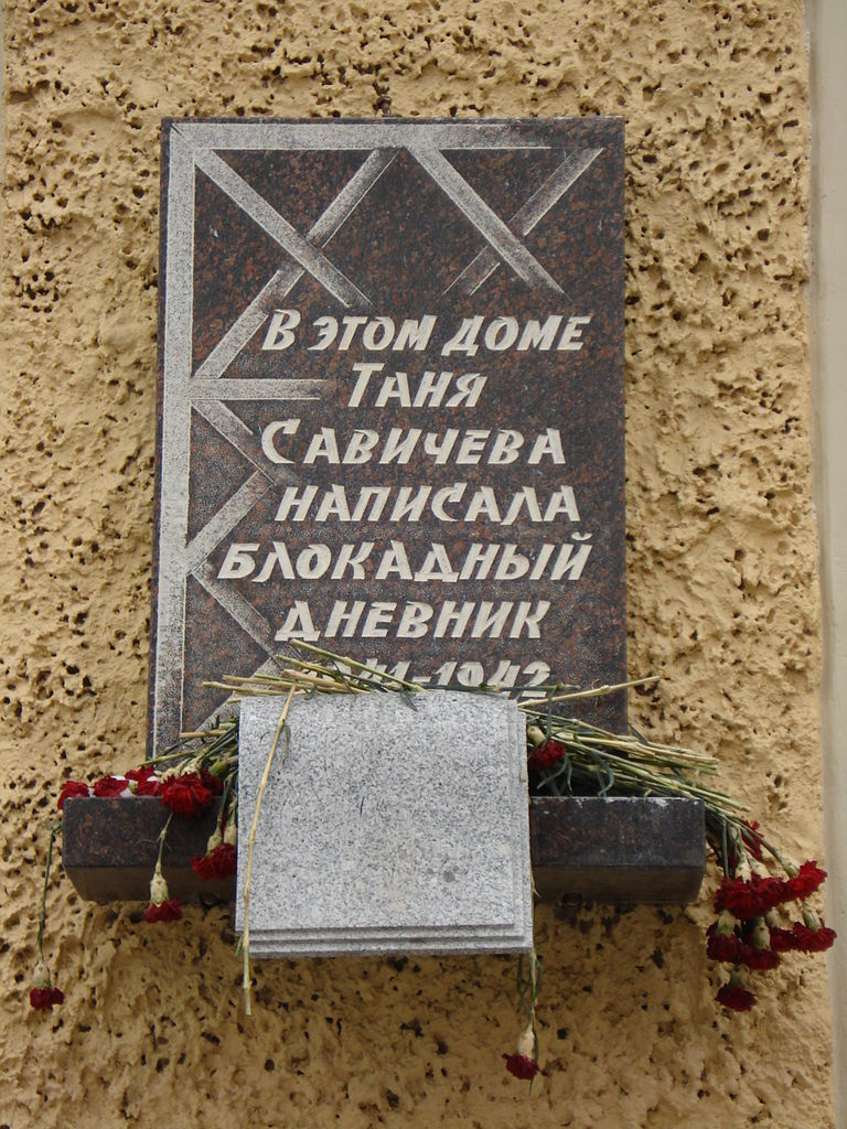 Мемориальная доска на доме, где жила Таня, источник фото: Wikimedia Commons Автор:  Mikhail Gruznov