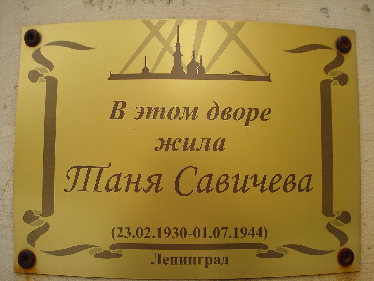 Мемориальная доска, установленная во дворе, где жила Таня,  источник фото: Wikimedia Commons Автор:  Mikhail Gruznov
