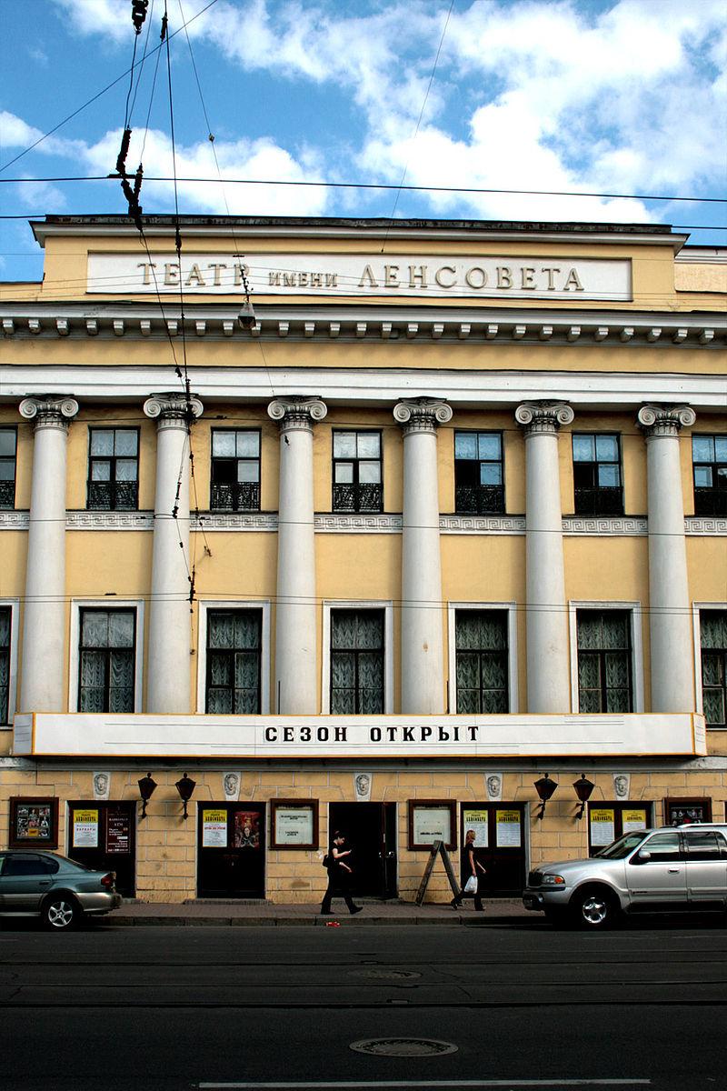 Театр им. Ленсовета, источник фото: Wikimedia Commons, Автор: Дарья Пичугина