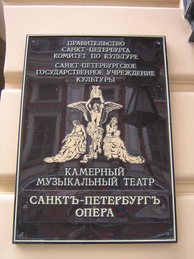 «Санктъ-Петербургъ Опера». Автор: Peterburg23, Wikimedia Commons