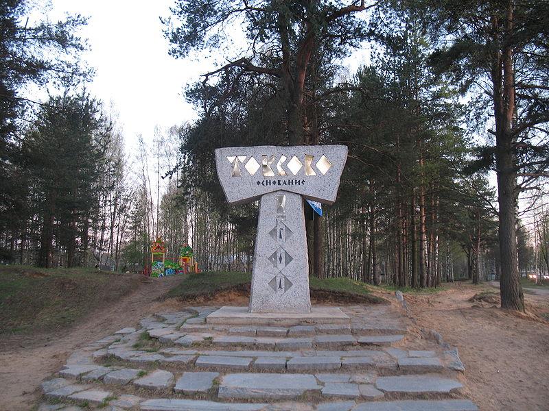 Токсово, Wikimedia Commons, Автор: stassats
