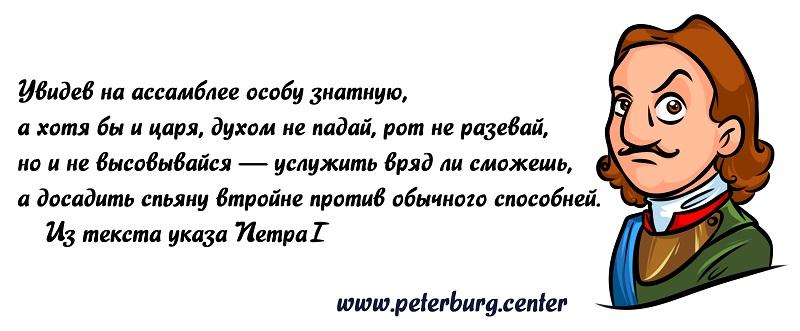 Анекдот Петр