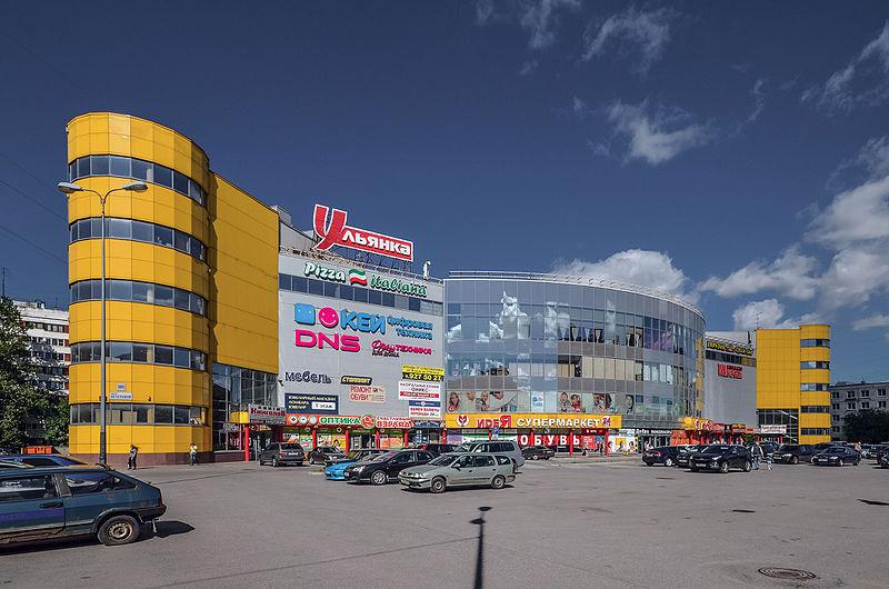 """Торговый комплекс """"Ульянка"""", источник фото: Wikimedia Commons, Автор: Florstein (WikiPhotoSpace)"""