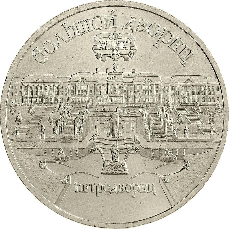 5 рублей 1990 года, СССР, мельхиор. Государственный банк СССР - raritetus.ru