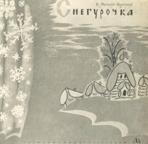 "Г. Васильев. Опера ""Снегурочка"". ""Мелодия"". 1959 г. (Wikimedia Commons)"