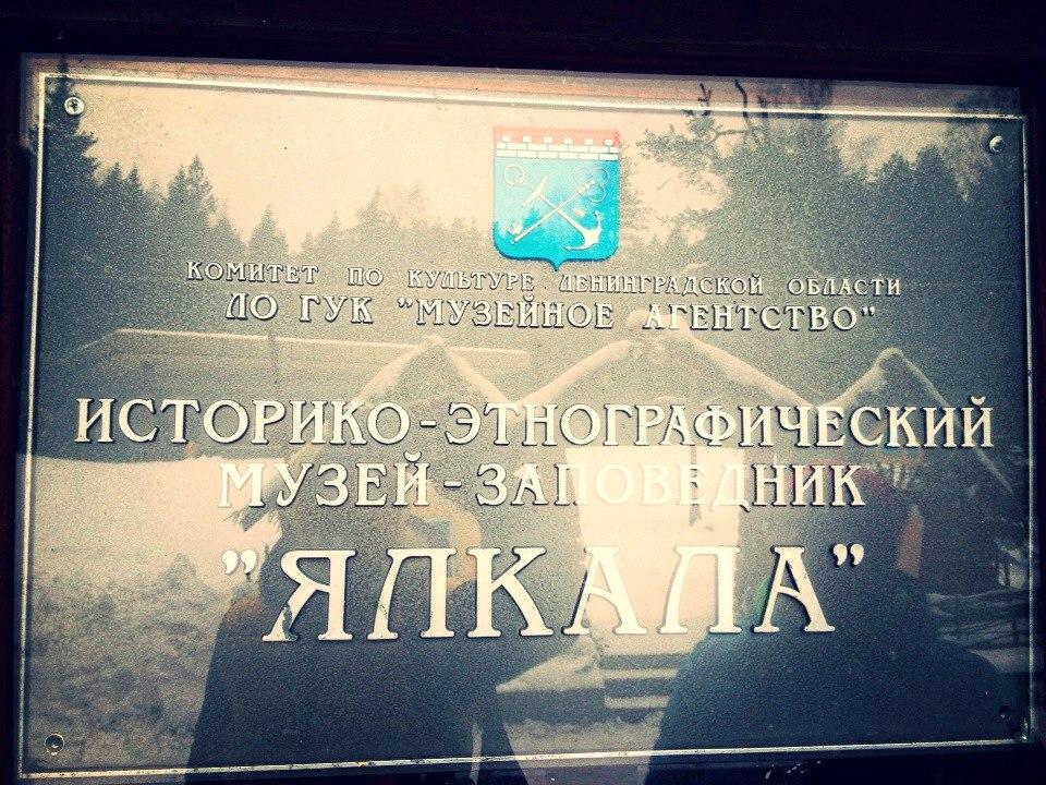 """Ялкала"", источник фото: https://vk.com/club40988612 Автор: Наська Степченко"