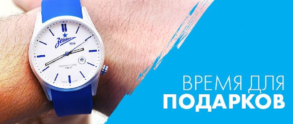 "Интернет-магазин ФК ""Зенит"""