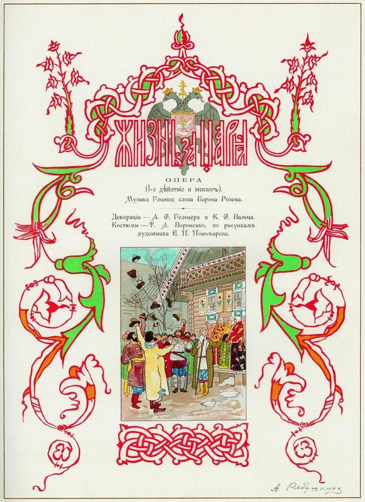 Жизнь за царя. Эскиз плаката. Автор: Рябушкин, Андрей Петрович  (Wikimedia Commons)